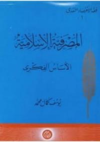 المصرفية الإسلامية - الأساس الفكرى - يوسف كمال محمد