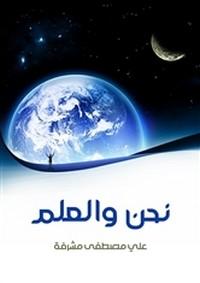 نحن والعلم - د. على مصطفى مشرفة