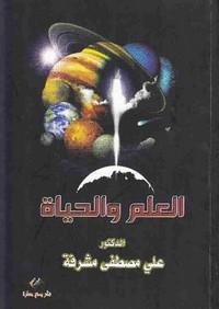 العلم والحياة - د. على مصطفى مشرفة