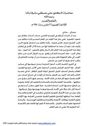 العلم والحرب - د. على مصطفى مشرفة