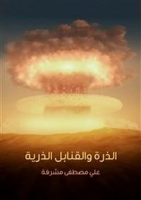 الذرة والقنابل الذرية - د. على مصطفى مشرفة