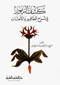 كشف الرموز في شرح العقاقير والأعشاب - عبد الرزاق بن حمدوش الجزائري