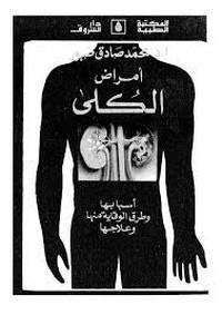 تحميل وقراءة أونلاين كتاب أمراض الكلى pdf مجاناً تأليف د. محمد صادق صبور | مكتبة تحميل كتب pdf.