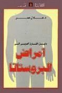 دليل القارئ العربى إلى أمراض البروستاتا - د. عادل عمر