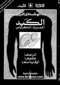 الكبد - المرارة - البنكرياس - د. ابو شادى الروبى