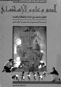 آدم وعلوم الإستنساخ - الخلق والبعث بين المادة والطاقة والعدم - عبد الرحمن محمد الرفاعى