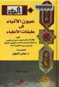 كتاب عيون الأنباء فى طبقات الأطباء - ابن أبى أصيبعة