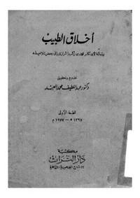 أخلاق الطبيب - أبو بكر الرازى