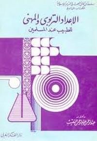 الإعداد التربوى والمهنى للطبيب عند المسلمين - د. عبد الرحمن عبد الرحمن النقيب
