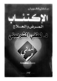 الإكتئاب - المرض والعلاج - د. لطفى الشربينى