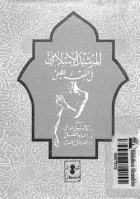 المرشد الإسلامى فى الفقه الطبى - د. توفيق الواعى - د. أحمد أبو الفضل - د. أحمد رجائى الجندى