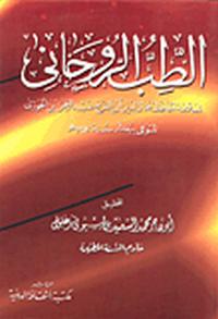 الطب الروحانى - أبو الفرج بن الجوزى