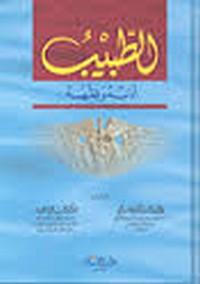 الطبيب أدبه وفقهه - د. زهير أحمد السباعى - د. محمد على البار