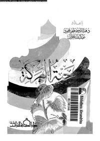 حبة البركة - د. هشام مصطفى محمود - عبد الله علوان