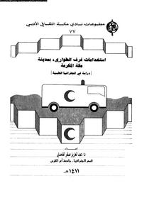 استخدامات غرف الطوارئ بمدينة مكة المكرمة - دراسة فى الجغرافيا الطبيعية - د. عبد العزيز صقر الغامدى