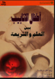 أطفال الأنابيب بين العلم والشريعة - د. زياد أحمد سلامة