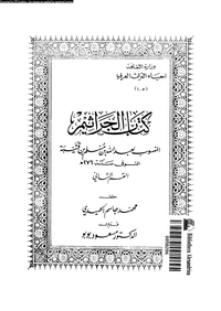 كتاب الجراثيم - القسم الثانى - عبد الله بن مسلم بن قتيبة