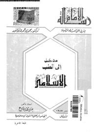 تحميل وقراءة أونلاين كتاب مدخل إلى الطب الإسلامى pdf مجاناً تأليف د. على محمد مطاوع | مكتبة تحميل كتب pdf.