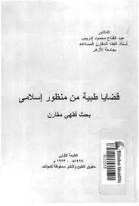 قضايا طبية من منظور إسلامى - بحث فقهى مقارن - د. عبد الفتاح محمود إدريس