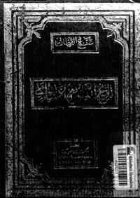 تاريخ التشريع الإسلامى - مناع القطان