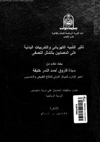 تأثير التنبيه الكهربائى والتدريبات البدنية على المصابين بالشلل النصفى - سيدة فاروق أحمد النمر خليفة