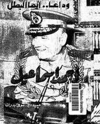 وداعا أيها البطل - أحمد إسماعيل - عميد أ.ح. شوقى بدران