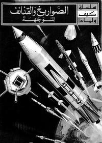 الصواريخ والقذائف الموجهة - كلايتون نايت
