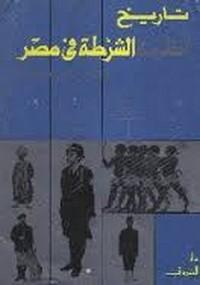 تاريخ أنظمة الشرطة فى مصر - د. ناصر الأنصارى