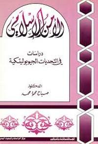 الأمن الإسلامى - دراسات فى التحديات الجيوبوليتكية - د. صباح محمود محمد