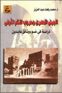 الجيش المصرى وحروب الشام الأولى - دراسة فى ضوء وثائق عابدين - د. محمد رفعت عبد العزيز