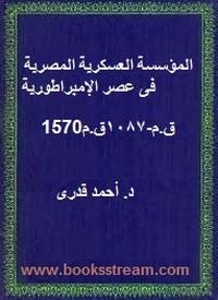 المؤسسة العسكرية المصرية فى عصر الإمبراطورية 1570ق.م-1087ق.م - د. أحمد قدرى