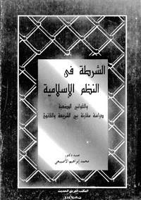 الشرطة فى النظم الإسلامية والقوانين الوضعية - دراسة مقارنة بين الشريعة والقانون - د. محمد إبراهيم الأصيبعى