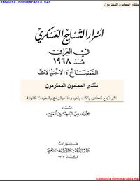تحميل وقراءة أونلاين كتاب اسرار التسليح العسكرى فى العراق منذ 1968 الفضائح والاحتيالات pdf مجاناً تأليف مجموعة من الباحثين العرب | مكتبة تحميل كتب pdf.