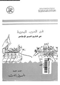 فن الحرب البحرية فى التاريخ العربى الإسلامى - وفيق بركات