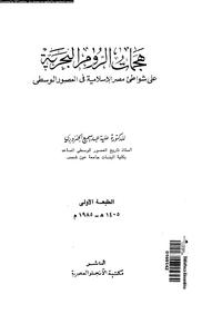 هجمات الروم البحرية على شواطئ مصر الإسلامية فى العصور الوسطى - د. علية عبد السميع الجنزورى