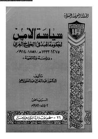سياسة الأمن لحكومة الهند فى الخليج العربى (1275-1333م/1858-1914م) - دراسة وثائقية - د. عبد العزيز عبد الغنى إبراهيم