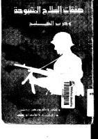 صفقة السلاح المشبوهة وحرب الخليج - يورجين روث