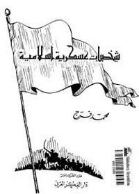 شخصيات عسكرية إسلامية - محمد فرج