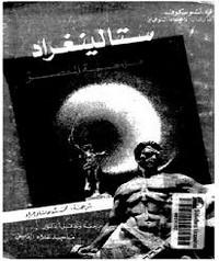 تحميل وقراءة أونلاين كتاب ستالينغراد ملحمة العصر pdf مجاناً تأليف ف.تشويكوف | مكتبة تحميل كتب pdf.