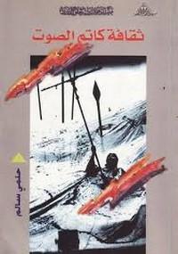 تحميل وقراءة أونلاين كتاب ثقافة كاتم الصوت pdf مجاناً تأليف حلمى سالم | مكتبة تحميل كتب pdf.