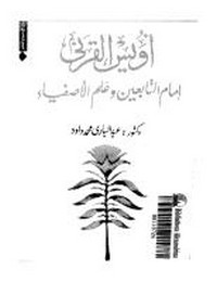 أويس القرني سيد التابعين وعلم الأصفياء - د. عبد البارى محمد داود