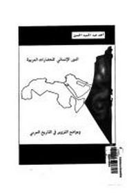الدور الإنسانى للحضارات العربية - أحمد عبد الحميد الحسين