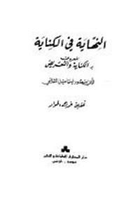 النهاية في الكناية - أبى منصور إسماعيل الثعالبى