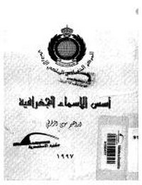 أسس الأسماء الجغرافية - إبراهيم موسى الزقرطى
