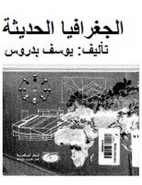 تحميل كتاب الجغرافيا الحديثة - ج1 pdf مجاناً تأليف يوسف بدروس | مكتبة تحميل كتب pdf