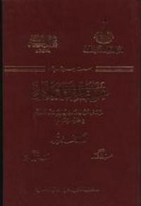 نحو نظام نقدي عادل دراسة للنقود والمصارف في ضوء الإسلام - د. محمد عمر شابرا