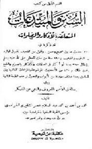 السنن والمبتدعات المتعلقة بالأذكار والصلوات - محمد عبد السلام خضر الشقيري
