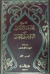 عجائب الآثار فى التراجم والأخبار - عبد الرحمن بن حسصن الجبرتى