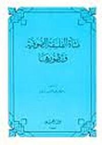 نشأة الفلسفة الصوفية وتطورها - د. عرفان عبد الحميد فتاح