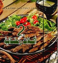تحميل كتاب أكلات رمضانية 2 pdf مجاناً تأليف جدوى أبو الهدى | مكتبة تحميل كتب pdf